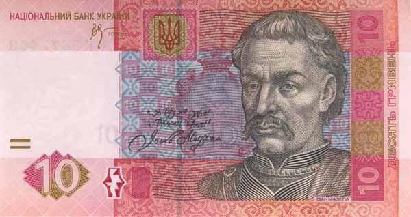 uah-10-ukrainian-hryvnias-2